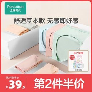 Purcotton 全棉时代 中腰内裤女士纯棉新疆棉裆部收腹提臀舒适透气三角裤2条