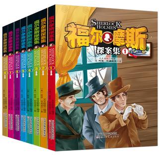 《福尔摩斯探案集》(全8册)