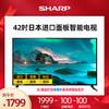Sharp/夏普 42M3RA 42英寸高清智能网络液晶家用彩电平板电视机43
