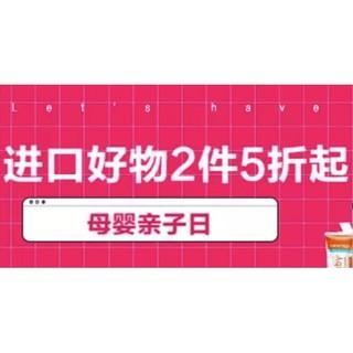 苏宁国际 进口母婴日