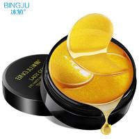 买一送一 冰菊(BingJu)黄金贵妇眼膜黑眼圈 眼贴膜 60片/盒