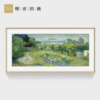橙舍 客厅装饰画油画 玄关装饰画风景油画山水画 梵高-杜比尼花园