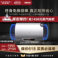 [新品]AO史密斯60升免换镁棒款智能速热节能家用电热水器E060-B(60升短巧款)
