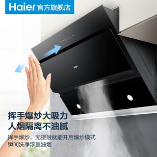 Haier/海尔 C12S抽吸油烟机燃气灶具套餐厨房侧吸烟灶消组合套装(C12S+QE9B0(防干烧)、天然气)