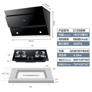 Haier/海尔 C12S抽吸油烟机燃气灶具套餐厨房侧吸烟灶消组合套装(E900C12S+QE9B1+ZTD80-A、液化气)