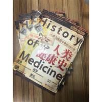 《萤火虫系列:人类健康史-人类与疾病斗争的5000年》