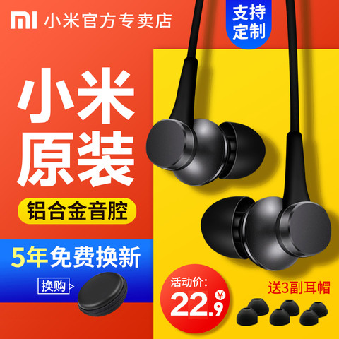 MI 小米 小米活塞耳机清新版手机线控入耳式带麦耳塞原装正品安卓手机通用