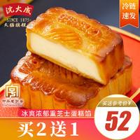 老字號上海特產沈大成月亮芝尚芝士月餅蛋糕零食糕點乳酪餡餅美食