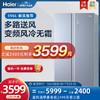 Haier/海尔 BCD-596WGHSS9DP9双开对开门变频家用无霜节能电冰箱