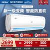 【新一级变频】海尔空调 1.5匹冷暖两用家用空调挂机 35GT81(白色)