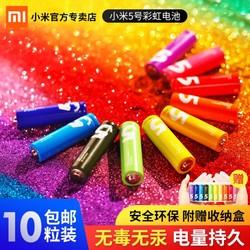MI 小米 小米彩虹电池5号7号碱性电五号七号儿童玩具电池遥控器鼠标干电池