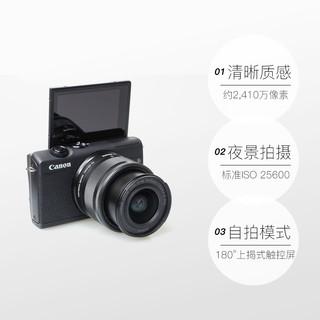 【直营】Canon/佳能 M200(15-45)入门级微单 高清Vlog 4K摄像相机(官方标配、黑色)