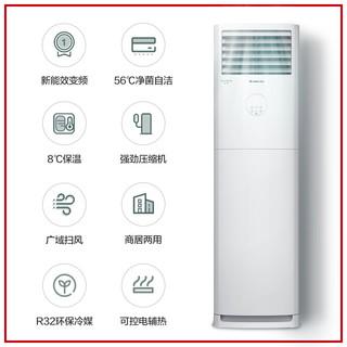 Gree/格力 KFR-72LW 3匹空调新能效变频冷暖客厅立式柜机家用节能