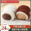 五芳斋麻薯雪媚娘零食蛋黄酥可可椰蓉红豆网红糕点办公室糯米团子(可可芋泥*2盒)