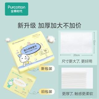 PLUS会员 : Purcotton 全棉时代 婴儿棉柔巾 12*20cm 100抽* 6包