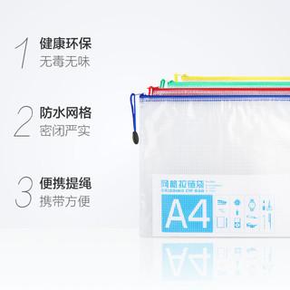 deli 得力 A4文件袋试卷收纳袋软质透明网格拉链袋文件袋资料袋