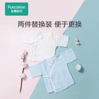 PLUS会员:Purcotton 全棉时代 新生儿短款纱布和袍  2件/盒 蓝色+白色(短款)-66/44