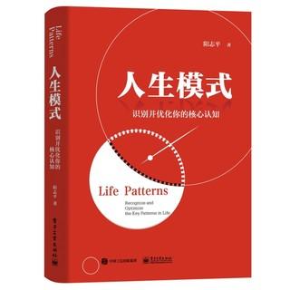 京东PLUS会员 : 《人生模式:识别并优化你的核心认知》