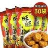 Want Want 旺旺 小小酥 黑胡椒味 18g*30袋