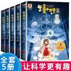 玩转量子世界 五册