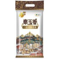 有券的上:福临门 泰玉香 一品茉莉香米 10kg