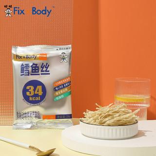 Fix XBody 旺旺Fix Body 馋嘴系列零食 即食鳕鱼丝 办公室下午茶休闲原味零食 8包/盒装 2盒