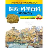 《中国少年儿童科学普及阅读文库·探索·科学百科 Discovery Education 中阶:古代城市 3级C3》(精装)
