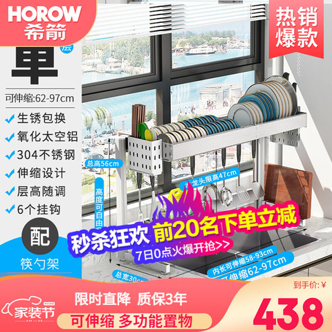 HOROW 希箭 希箭 (HOROW) 厨房置物架 不锈钢水槽沥水架可伸缩水池洗碗碟架 单层-304不锈钢-可伸缩