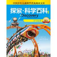 《中国少年儿童科学普及阅读文库·探索·科学百科 Discovery Education 中阶:力与运动 3级C4》(精装)