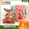 新品来伊份蛋白素肉88g 小龙虾味素肉豆制品办公室休闲零食素食(藤椒牛肉味)