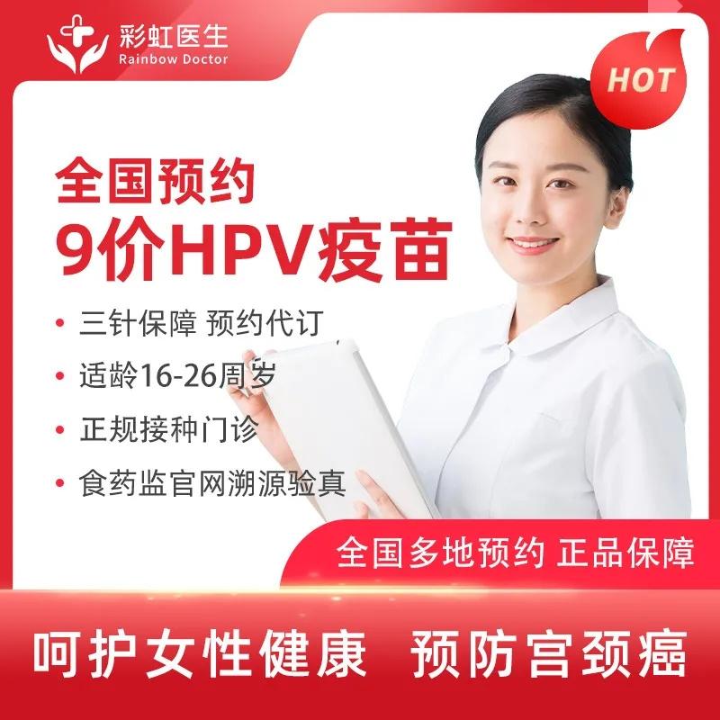 彩虹医生 9价hpv宫颈癌疫苗 预约代订