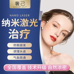 奢己 植发养护 纳米激光  南京