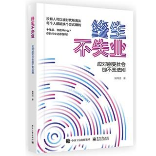 京东PLUS会员 : 《终生不失业-应对剧变社会的不变法则》