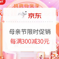 促销活动:京东 家装建材 母亲节限时促销