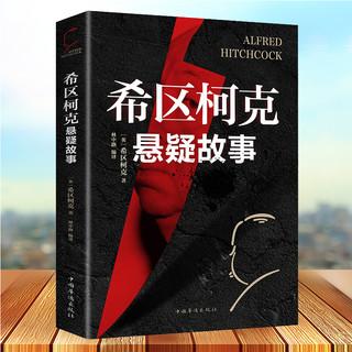 《希区柯克悬疑故事集》