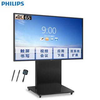 PHILIPS 飞利浦 飞利浦PHILIPS 智能会议平板灵创65英寸触摸屏 电子白板教学一体机 4K触摸投影视频会议显示器(2051T 支架)
