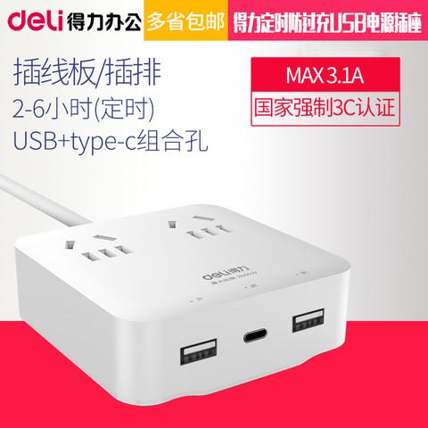 deli 得力 得力定时防过充USB电源插座插线板/插排2-6小时USB type-c组合孔