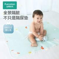 Purcotton 全棉时代 婴儿可洗隔尿垫防水防漏儿童尿垫宝宝护理垫 长岛冰橙70×50cm