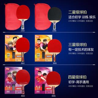 DHS 红双喜 红双喜二星四星乒乓球拍直拍单拍 儿童学生比赛兵乓球拍横拍2只装