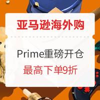 促销活动、Prime会员:亚马逊海外购 Prime会员专享 重磅单品开仓专场