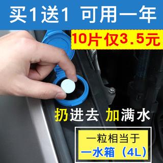 OZIO 奥舒尔 汽车玻璃水泡腾片固体雨刷精雨刮水浓缩液车用清洁剂夏季四季通用