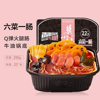莫小仙 六菜一肠250g自热火锅 麻辣重庆牛油方便速食麻辣烫小火锅 1盒装