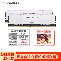 Crucial英睿达美光内存DDR4 铂胜16G 3200(8G*2)套条C9BJZ颗粒