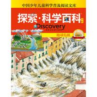 《中国少年儿童科学普及阅读文库·探索·科学百科 中阶:地球危机 4级B2》(精装)