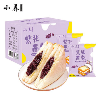 littleyounger 小养 小养 紫米面包 营养速食 早餐软糯夹心吐司 500g整箱装-h 500g
