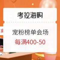 11日0点、促销活动:考拉海购 6周年庆 宠粉榜单会场