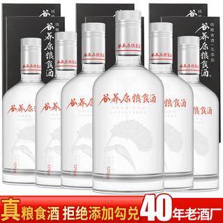 谷养康 粮食酒 四川白酒整箱52度清香型高粱酒纯粮食酒水整箱装500ml*6(典雅黑盒)