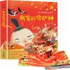 《新年系列书籍·我家的守护神》(典藏版)