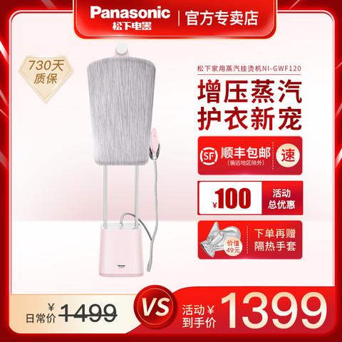Panasonic 松下 松下挂烫机GWF120折叠手持蒸汽熨斗小型便携大功率家用增压熨烫机