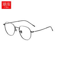 潮库 1899纯钛近视眼镜框(赠1.56防蓝光镜片)